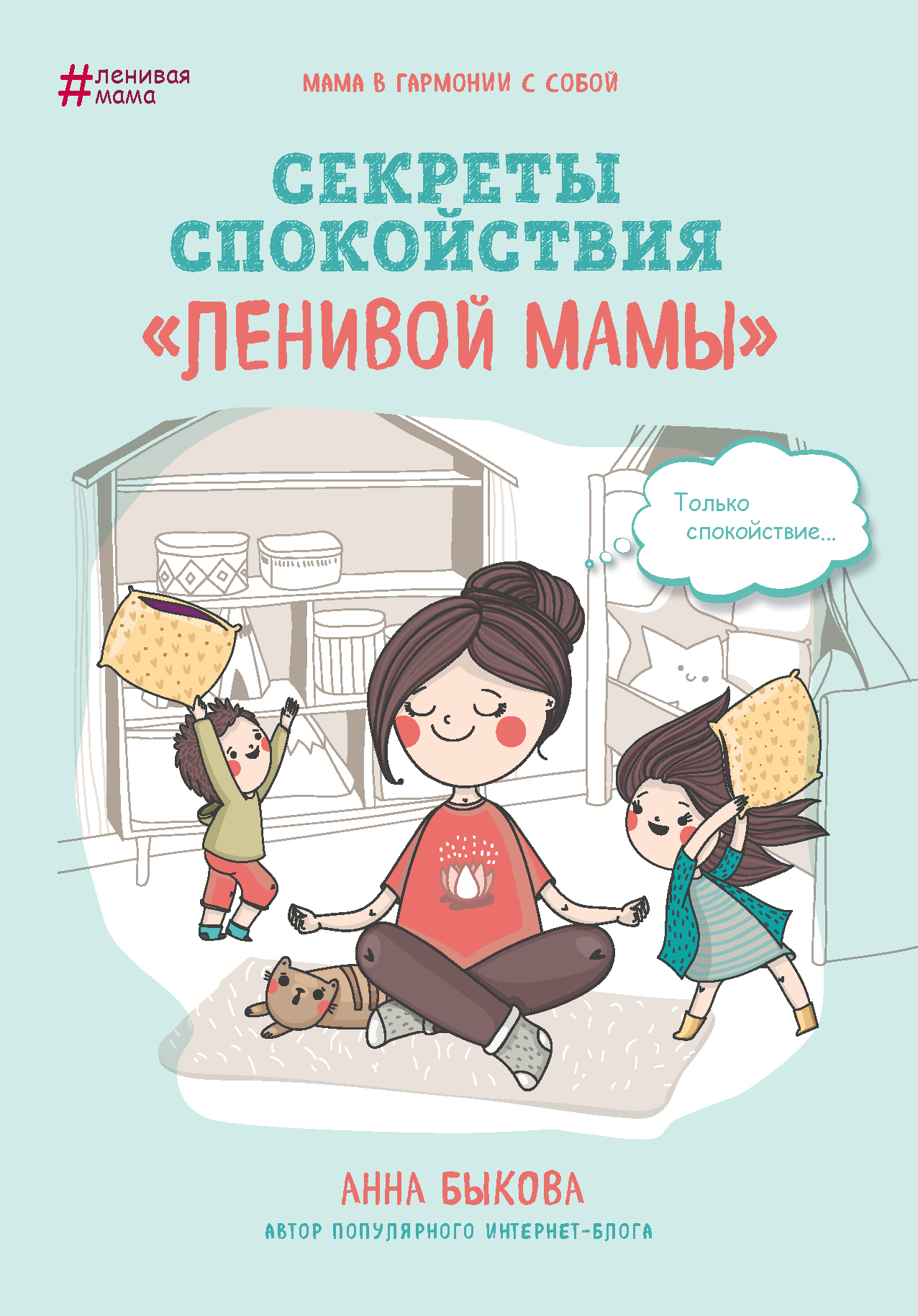 Секреты спокойствия ленивой мамы