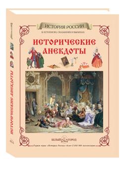 Исторические анекдоты: в летописях, сказаниях и былинах