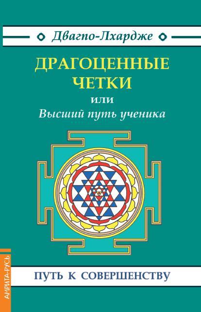 Драгоценные четки (3-е изд.) или Высший путь ученика
