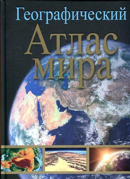 Географический атлас мира
