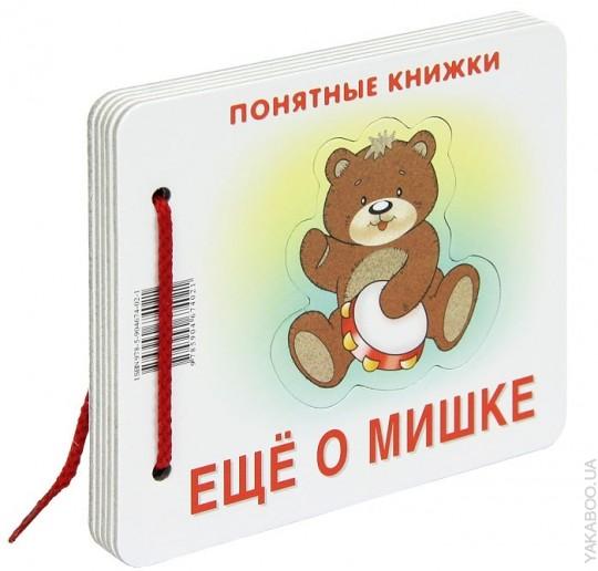 Ещё о мишке (для детей до 2 лет + методичка)