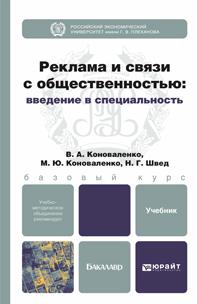Реклама и связи с общественностью: введение в специальность: Учебник для бакалавров