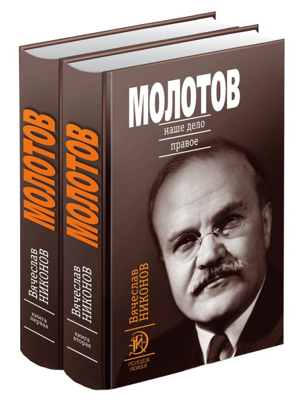 Молотов: Наше дело правое в 2-х т.