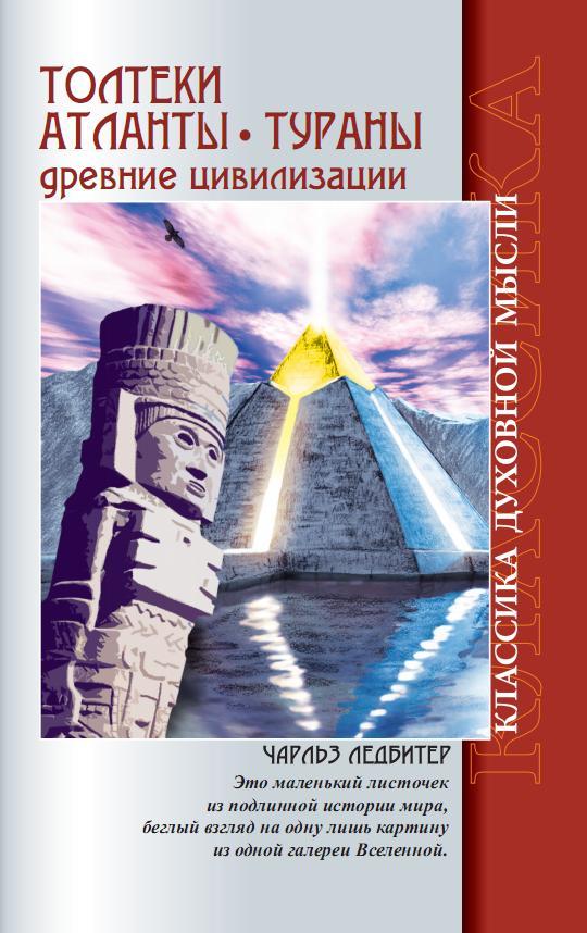 Толтеки. Атланты. Тураны. Древние цивилизации. 4-е изд