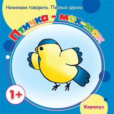 Первые фразы. Птичка-мах-мах. (для детей от 1 года)