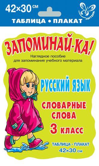 Русский язык. Словарные слова 3 класс