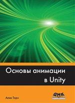 Основы анимации в Unity. Торн А.