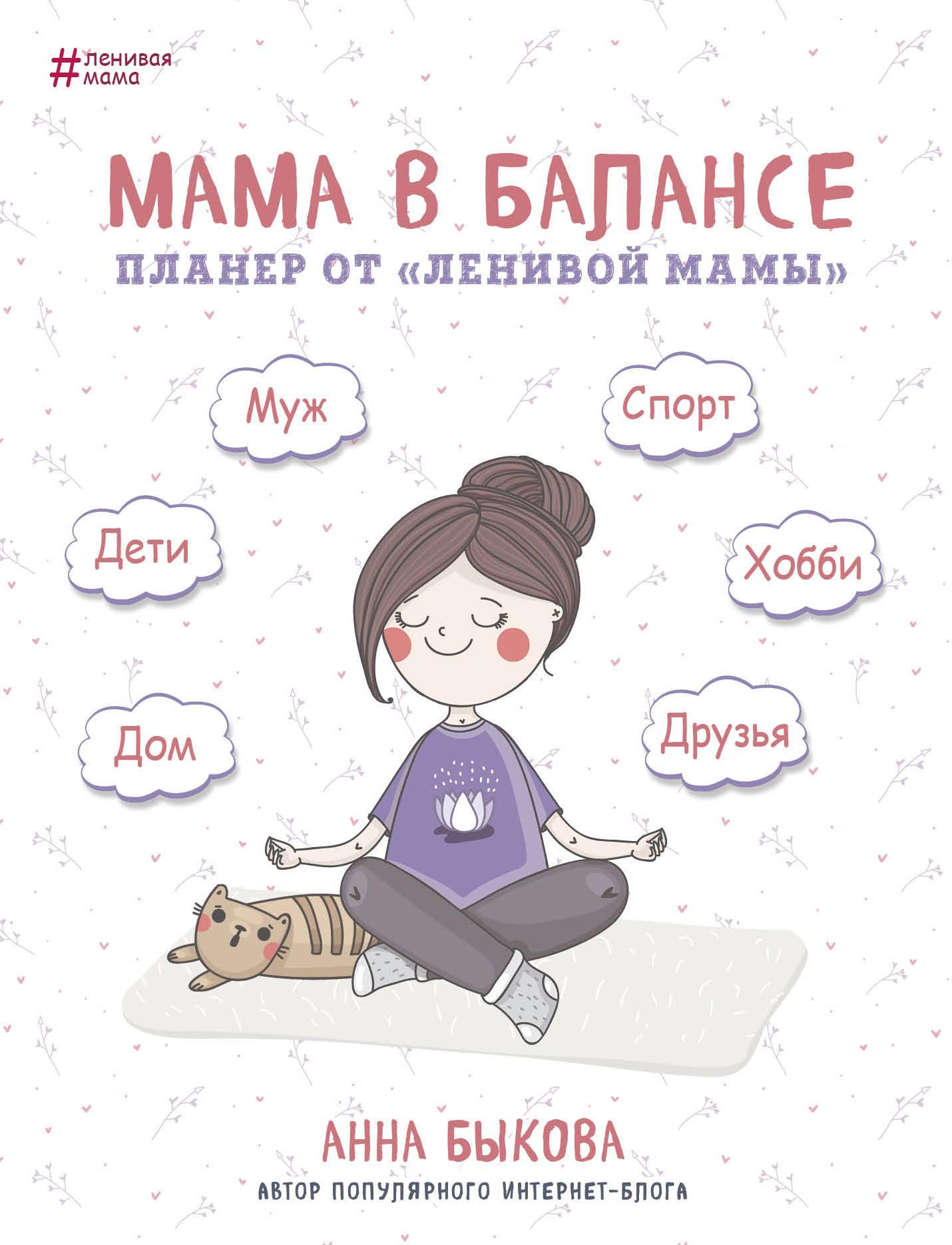 Мама в балансе. Планер от ленивой мамы (карточка на удаление)