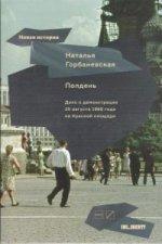 Полдень: Дело о демонстрации 25 августа 1968 года на Красной площади. 2-е изд. дополненное