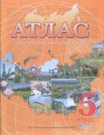 Атлас с комплектом контурных карт. География. Начальный курс. 5 класс (новое поколение). ФГОС