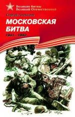 Московская битва.1941-1942