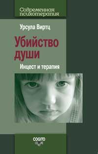 Убийство души: Инцест и терапия