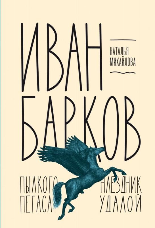 Иван Барков: Пылкого Пегаса наездник удалой
