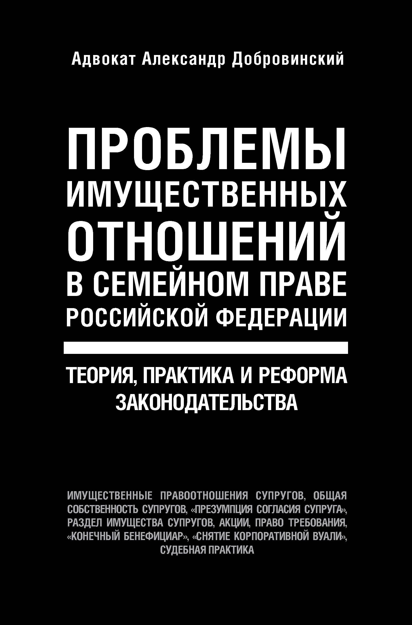 Проблемы имущественных отношений в семейном праве Российской Федерации. Теория, практика и реформа законодательства