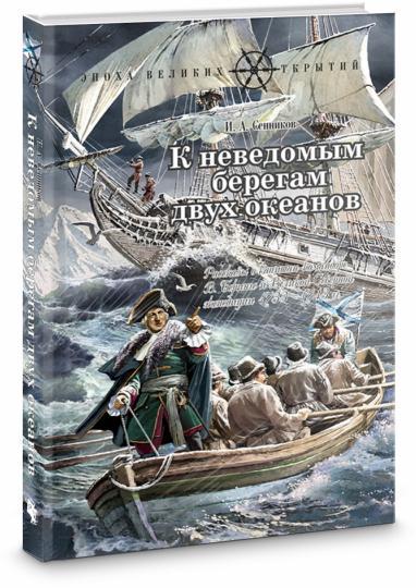 К неведомым берегам двух океанов: рассказы о капитан-командоре В. Беринге и Великой Северной экспедиции 1733-1743 гг
