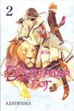 Бездомный бог т2/Noragami Vol. 2