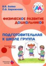 Бережнова.Физическое развитие дошкольников. Подготовительная к школе группа. Малыши-крепыши (ФГОС ДО)