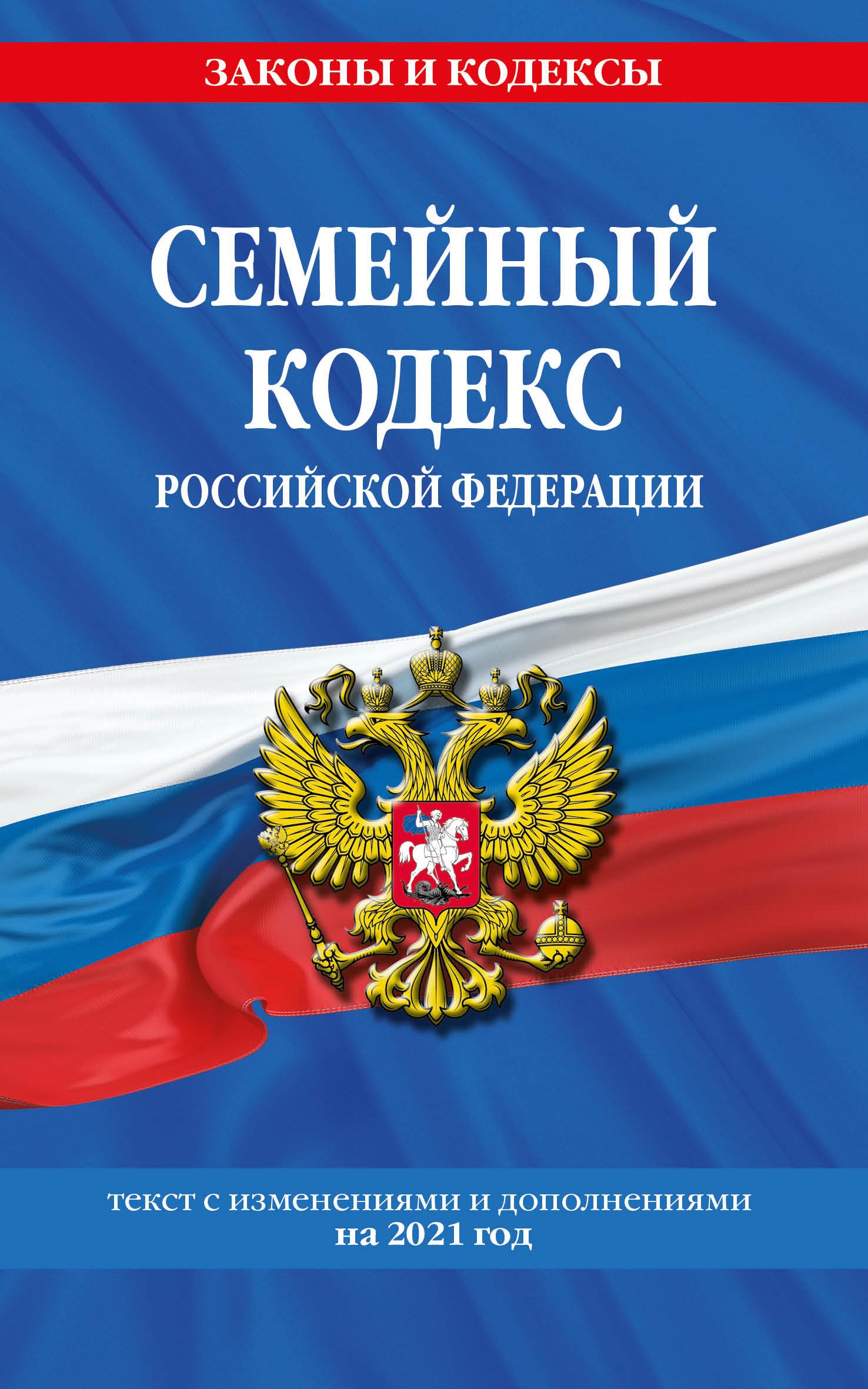 Семейный кодекс Российской Федерации: текст с изм. и доп. на 2021 г.