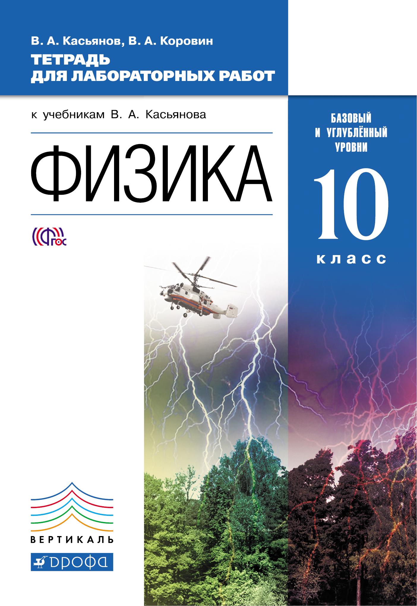 Физика 10кл [Тет.д/лаб.раб.]баз и угл.ур.Вертикаль
