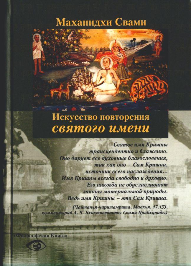 Искусство повторения святого имени 4-е изд.