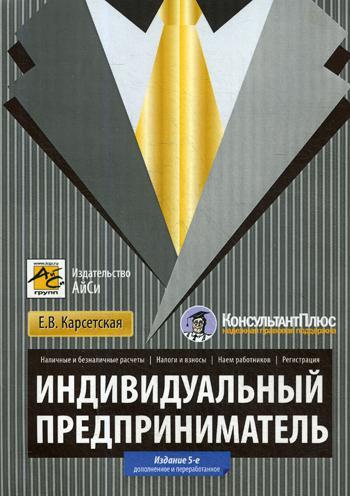 Индивидуальный предприниматель( 5-е изд., переработанное и дополненное)