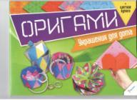 Оригами. Украшения для дома (+ цветная бумага)