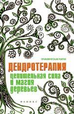 Дендротерапия:целительная сила и магия деревьев