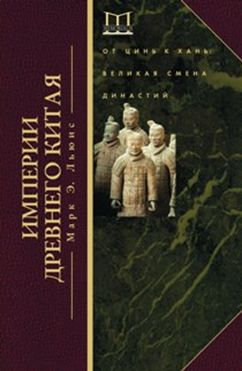 Империя древнего Китая