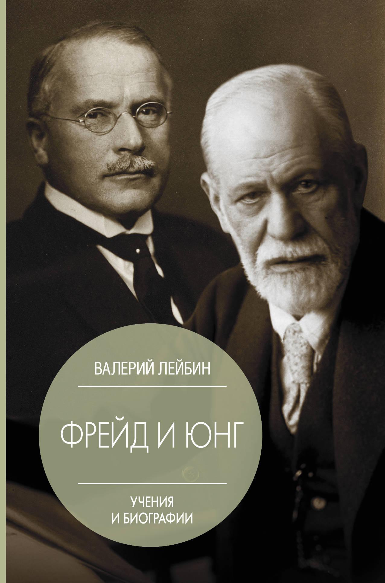 Фрейд и Юнг: учения и биографии