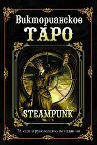 КАРТЫ. Викторианское Таро (комплект 78 карт + рук-во по гаданию)