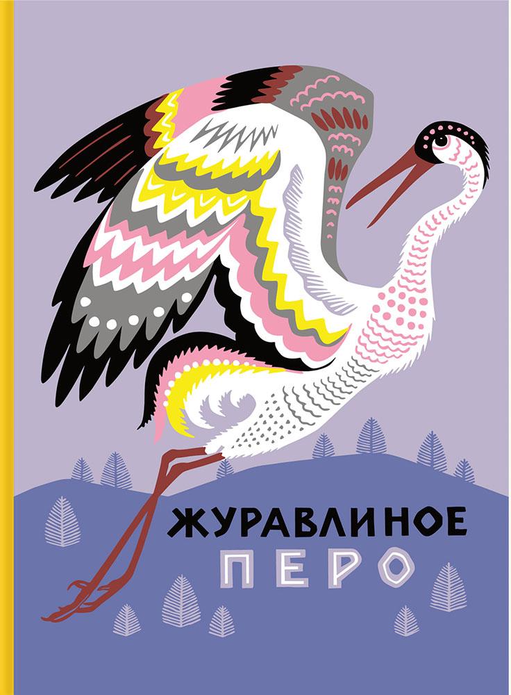 Журавлиное перо. Сказки народов Севера