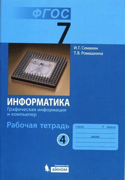 Информатика 7кл ч4 [Рабочая тетрадь]