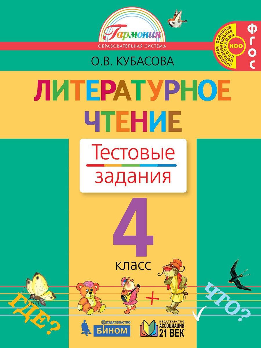 Литературное чтение 4кл [Тестовые задания]