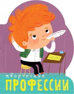 Профессии (книги большого формата с вырубкой). Творческие профессии