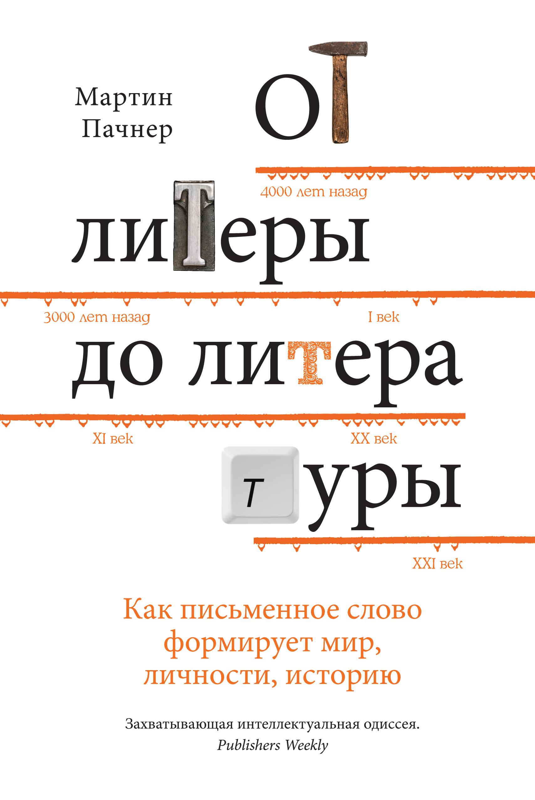 От литеры до литературы. Как письменное слово формирует мир, личности, историю