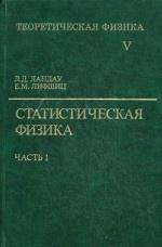 Теоретическая физика В 10 т. Т. 5(В 2 ч. Ч.1) Статистическая физика: Учебное пособие. 6-е изд., стер. Ландау Л.Д., Лифшиц Е.М