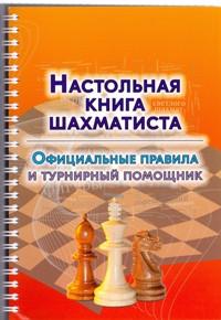 Настольная книга шахматиста.Официальные правила и турнирный помощник