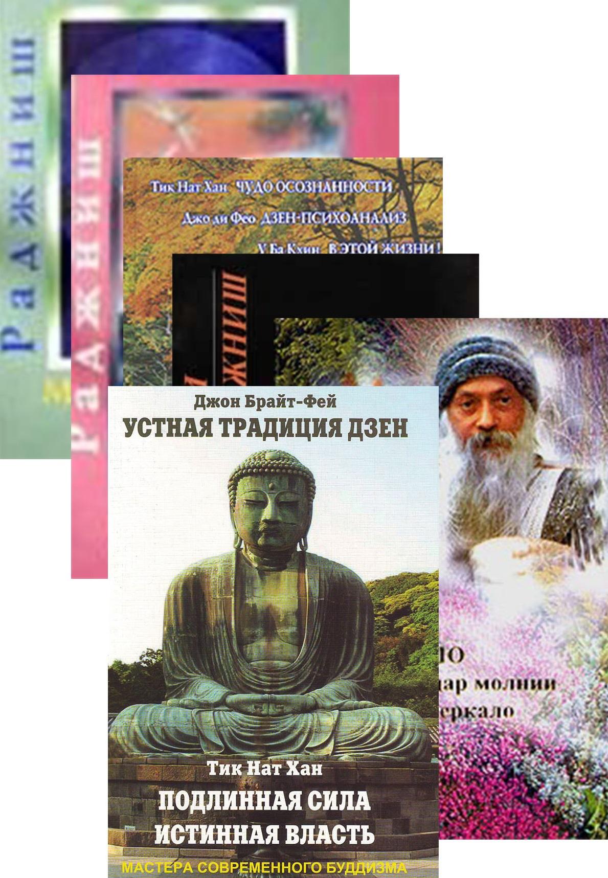 Дзен в нашей жизни (комплект из 6 книг)