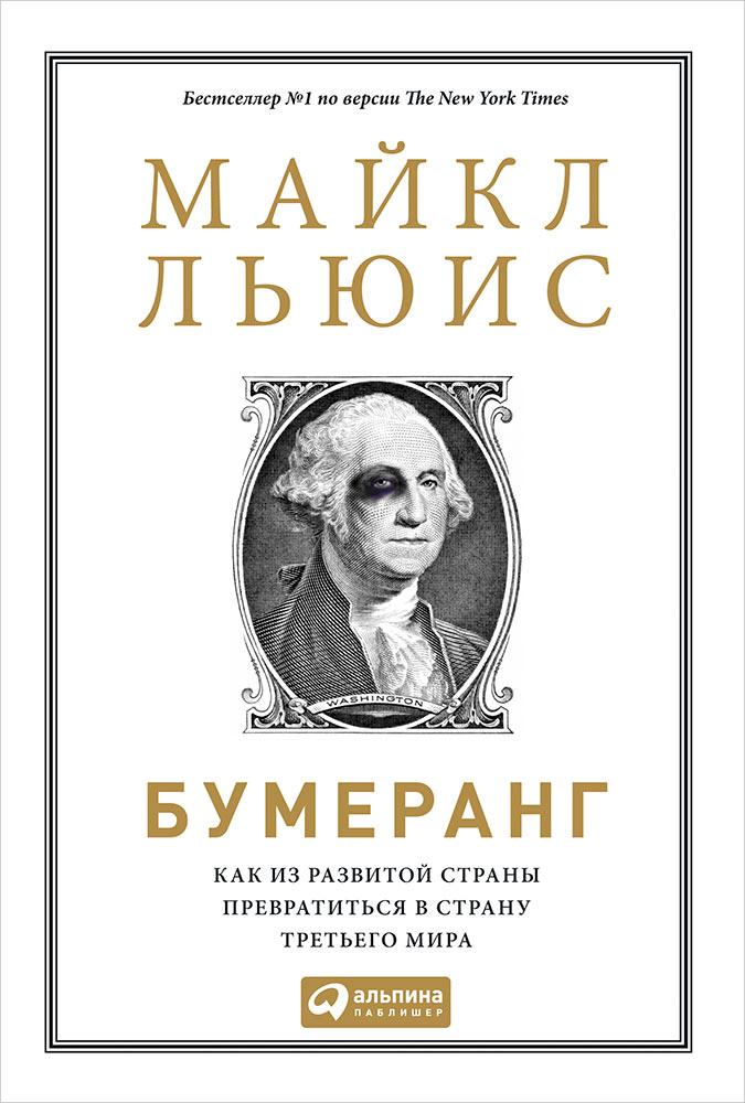 Бумеранг: Как из развитой страны превратиться в страну третьего мира. 4-е изд. Майкл Лююис
