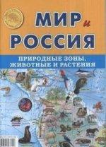 Карта скл Мир и Россия. Природные зоны. Жив.и ра