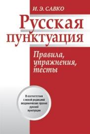 Русская пунктуация. Правила, упражнения, тесты