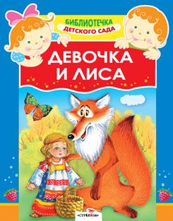 Детский сад. Девочка и лиса