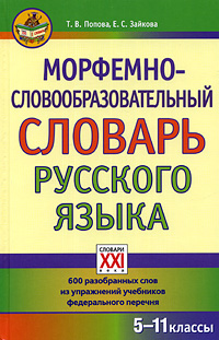 Морфемно-словообразоватьльный словарь русского языка
