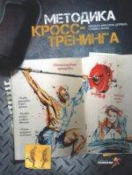 Методика кросс-тренинга
