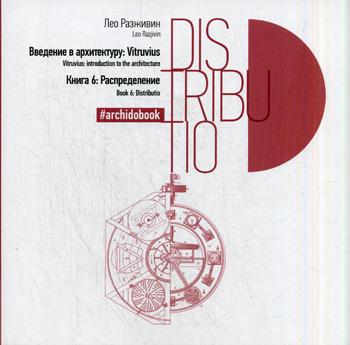 Распределение Кн. 6 (Введение в архитектуру: Vitruvius). Разживин Л.