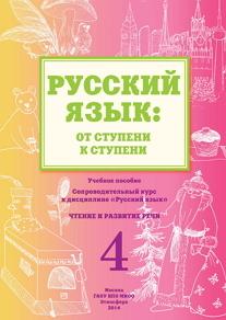 Русский язык. От ступени к ступени. Часть 4. Чтение и развитие речи. Учебное пособие