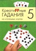 Креатиffные гадания на игральных картах. Часть 5