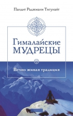 Гималайские мудрецы: Вечно живая традиция