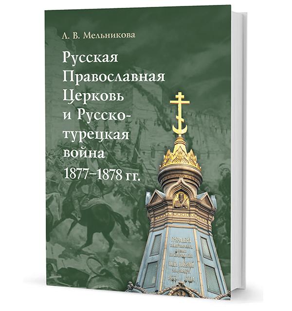 Русская Православная Церковь и Русско-турецкая война 1877-1878 гг.