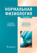 Нормальная физиология+CD . 3-е изд., испр. и доп